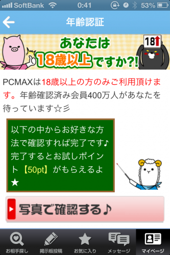 PCMAX年齢確認方法