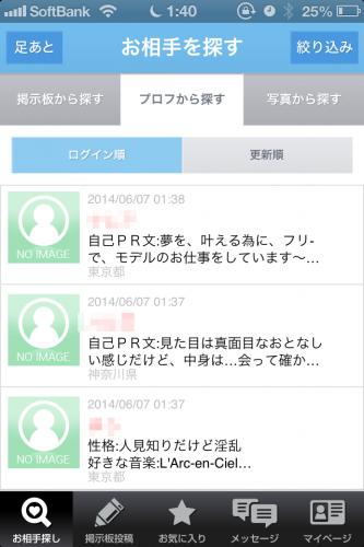 PCMAX検索機能
