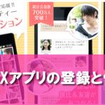 PCMAXアプリの口コミ評判!Web版との比較