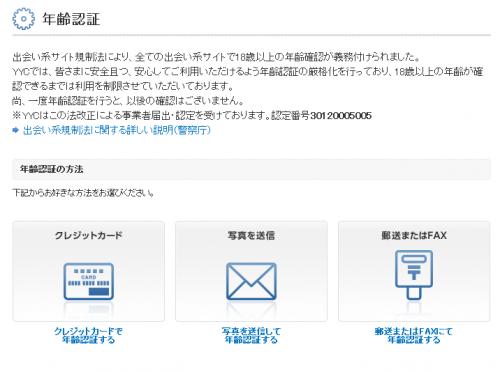 YYCの登録画面13