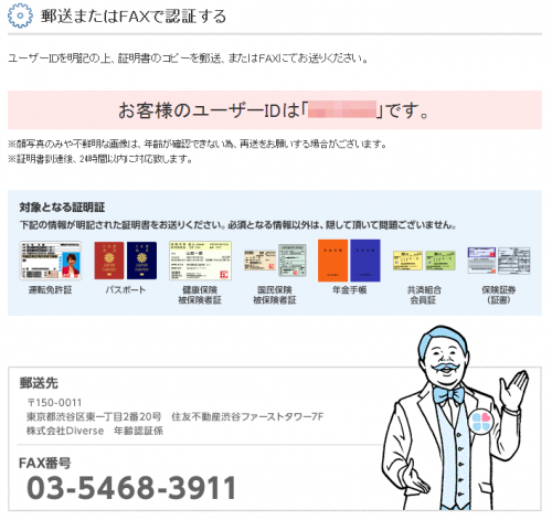 YYCの登録画面15