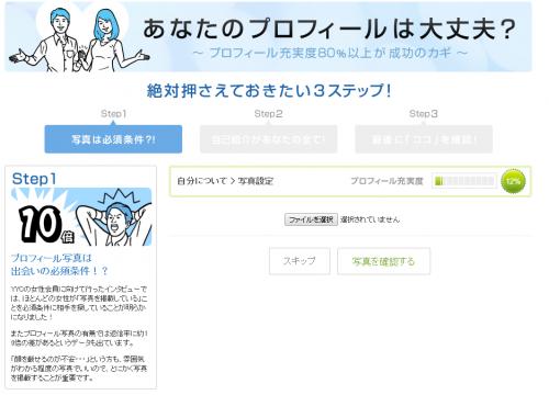 YYCの登録画面7