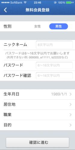 YYCアプリの登録画面1