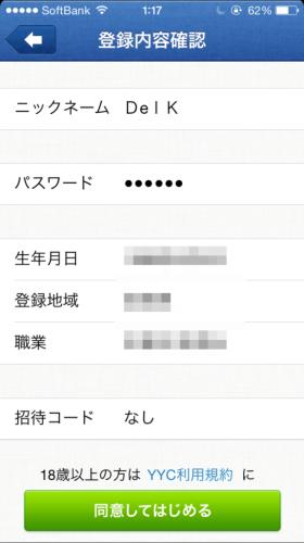 YYCアプリの登録画面1-3