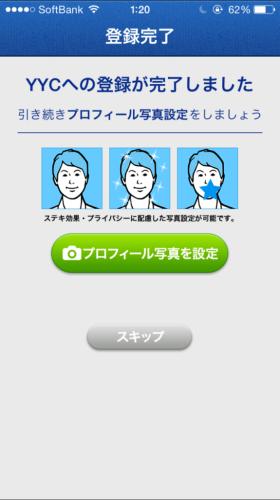 YYCアプリの登録画面2