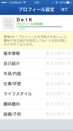 YYCアプリの登録画面3