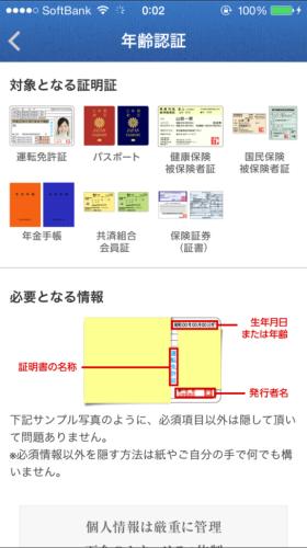 YYCアプリの登録画面