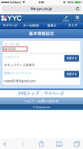 YYCアプリのユーザーIdを忘れた場合
