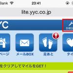 YYCのメール通知設定の方法