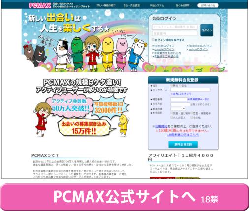 PCMAXの登録はこちら