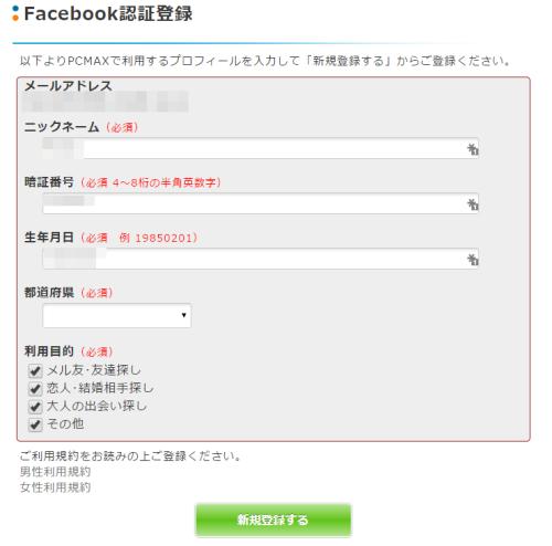 PCMAXフェイスブック登録