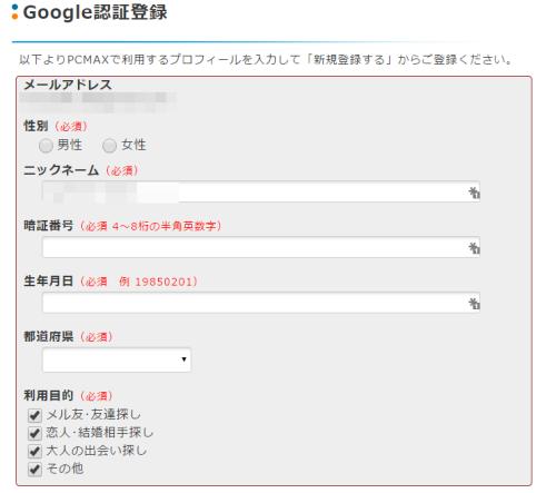 PCMAXグーグルアカウント登録