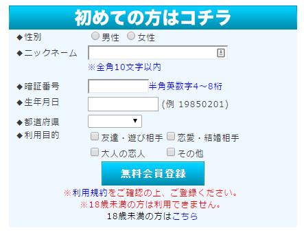 PCMAX・パソコン登録