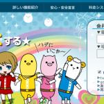 PCMAX登録手順のアイキャッチ画像