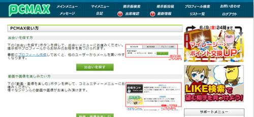 PCMAXの登録【女性PC】