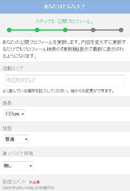 PCMAXの登録【男性スマホ】