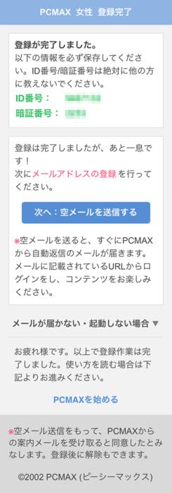 PCMAXの登録【女性スマホ】