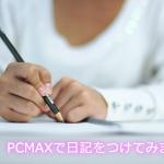 PCMAXの日記が機能豊富でオススメ