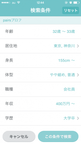 ios_search_2