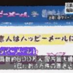 ニュースによる「出会い系=児童買春」の偏向報道?!