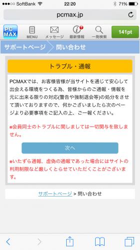 PCMAXのサクラ対策