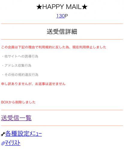 ハッピーメールのサクラの通報4