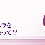 性欲を抑える方法でムラムラ解消【男性向け】