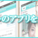 イククルアプリ
