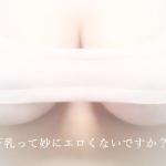 下乳は横乳よりも人気!?