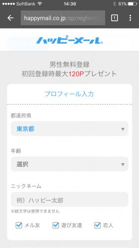 ハッピーメールのプロフィール登録