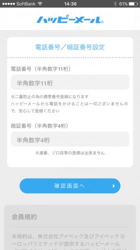ハッピーメールの登録手順