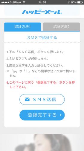 ハッピーメールの登録(SMS送信にて電話番号認証)