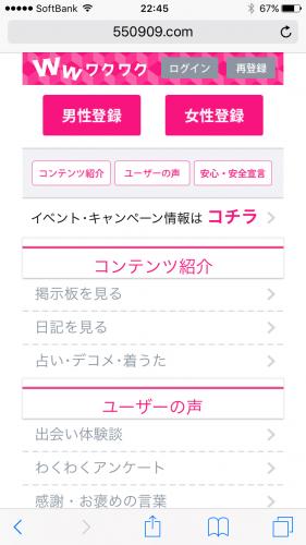 ワクワクメールの登録画面1