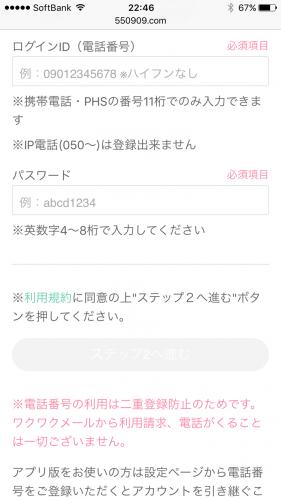 ワクワクメールの登録画面3