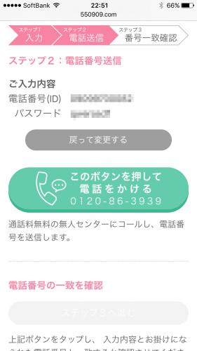 ワクワクメールの電話番号登録