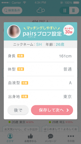 04_ios_tutorial_profile_2_1