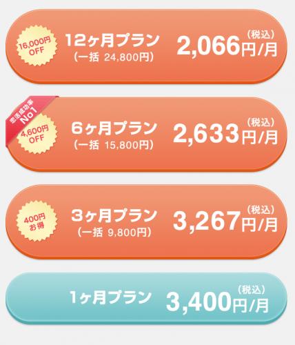 ryokin_app