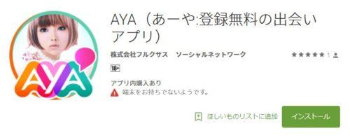AYAアンドロイドアプリ