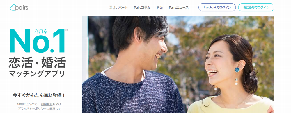 恋活出会いアプリNo1ペアーズ