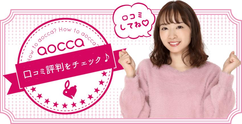 aocca(アオッカ)の口コミ評判
