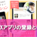 PCMAXアプリの口コミ評判【アプリとウェブを比較】