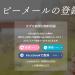 ハッピーメールの新規登録方法【アプリよりもWebがオトク】